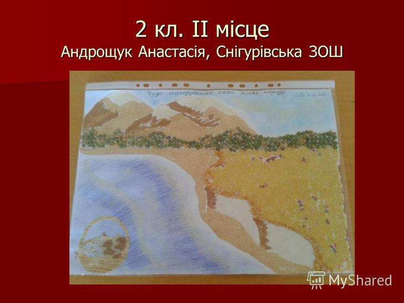 2 кл. ІІ місце Андрощук Анастасія, Снігурівська ЗОШ