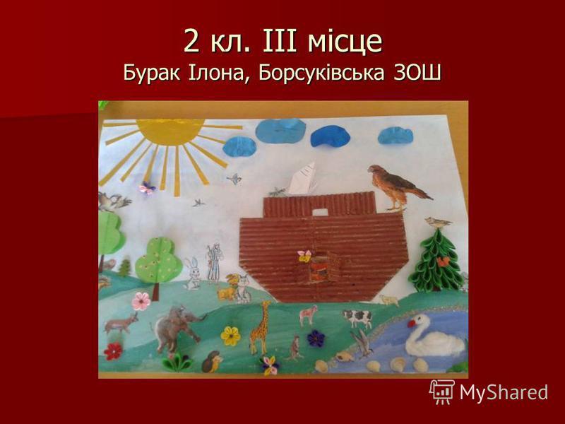 2 кл. ІІІ місце Бурак Ілона, Борсуківська ЗОШ