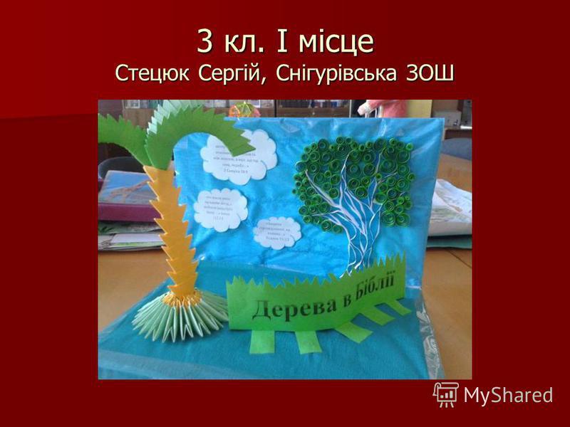 3 кл. І місце Стецюк Сергій, Снігурівська ЗОШ