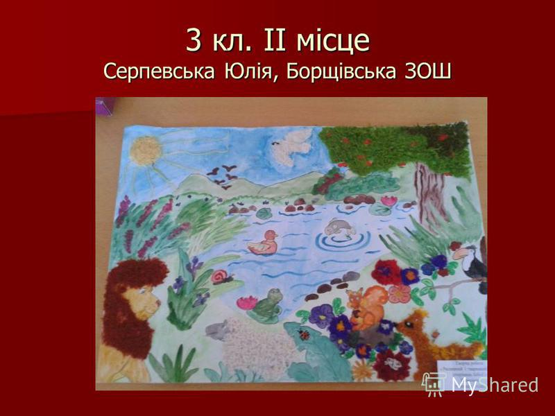 3 кл. ІІ місце Серпевська Юлія, Борщівська ЗОШ