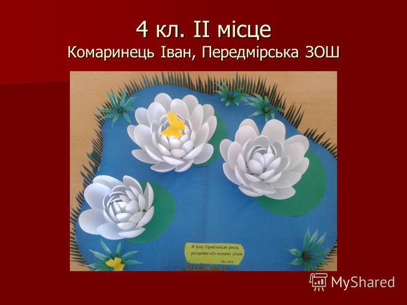4 кл. ІІ місце Комаринець Іван, Передмірська ЗОШ