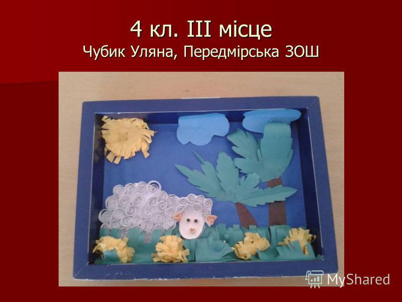 4 кл. ІІІ місце Чубик Уляна, Передмірська ЗОШ