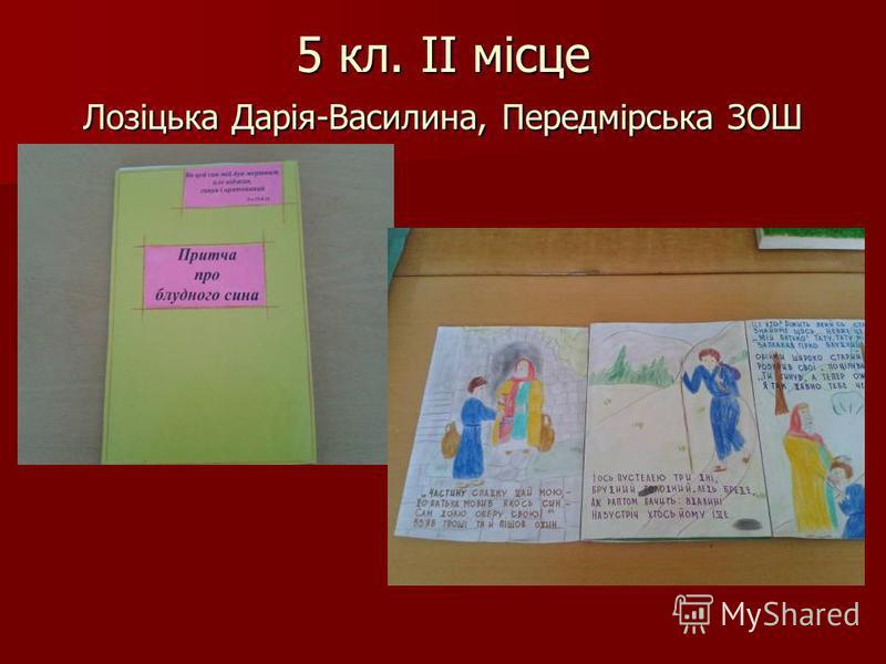 5 кл. ІІ місце Лозіцька Дарія-Василина, Передмірська ЗОШ