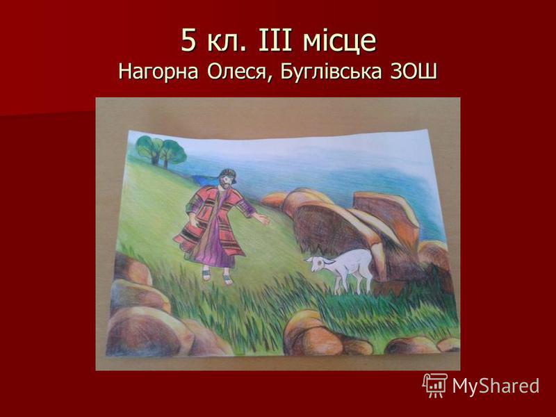5 кл. ІІІ місце Нагорна Олеся, Буглівська ЗОШ
