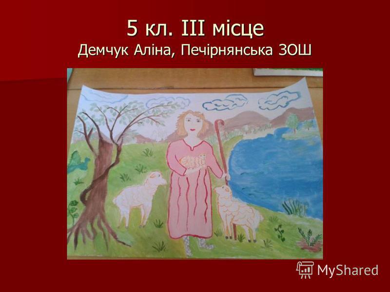 5 кл. ІІІ місце Демчук Аліна, Печірнянська ЗОШ