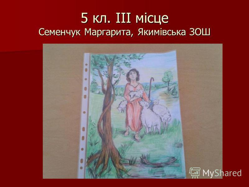 5 кл. ІІІ місце Семенчук Маргарита, Якимівська ЗОШ