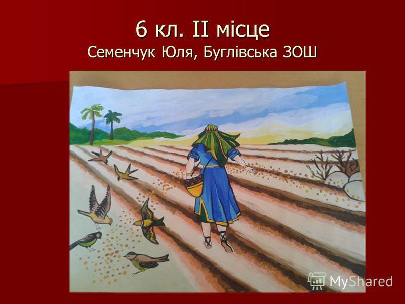 6 кл. ІІ місце Семенчук Юля, Буглівська ЗОШ