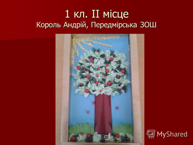 1 кл. ІІ місце Король Андрій, Передмірська ЗОШ