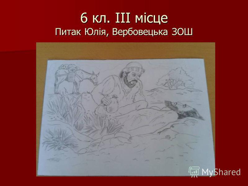 6 кл. ІІІ місце Питак Юлія, Вербовецька ЗОШ