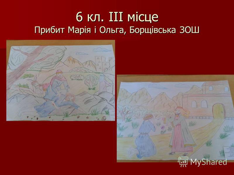 6 кл. ІІІ місце Прибит Марія і Ольга, Борщівська ЗОШ