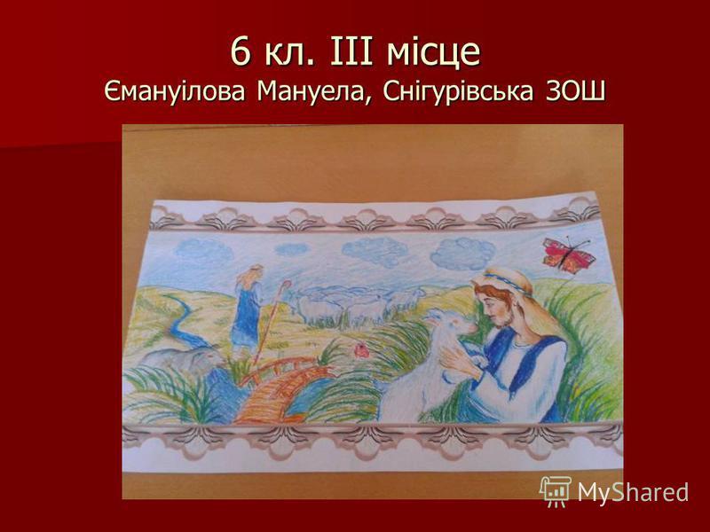 6 кл. ІІІ місце Ємануілова Мануела, Снігурівська ЗОШ