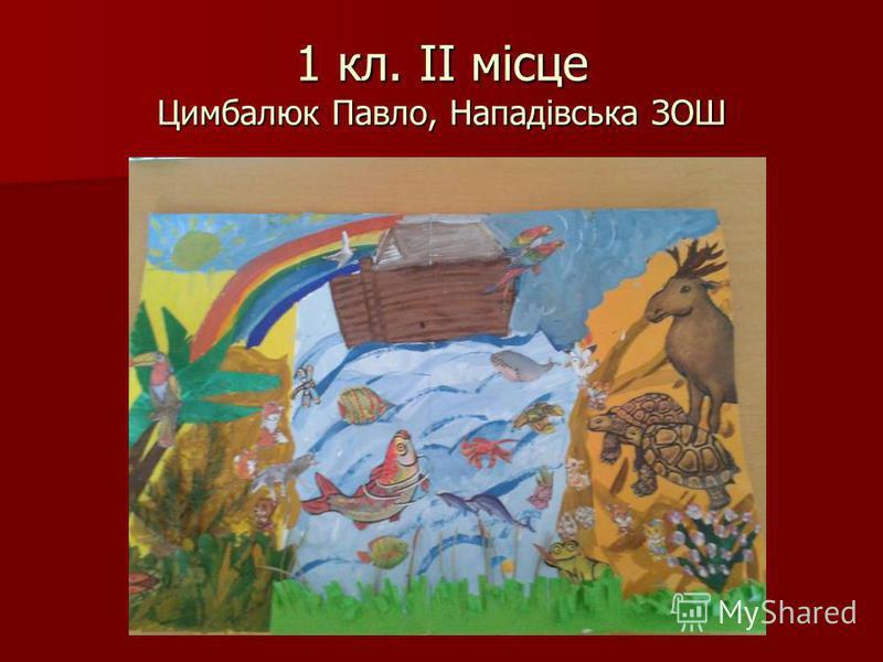 1 кл. ІІ місце Цимбалюк Павло, Нападівська ЗОШ