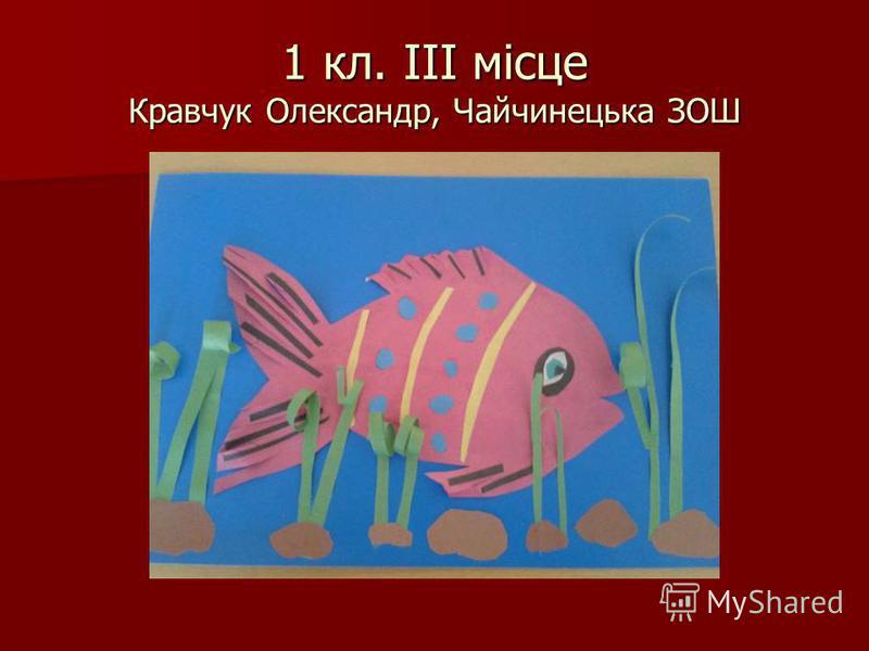 1 кл. ІІІ місце Кравчук Олександр, Чайчинецька ЗОШ