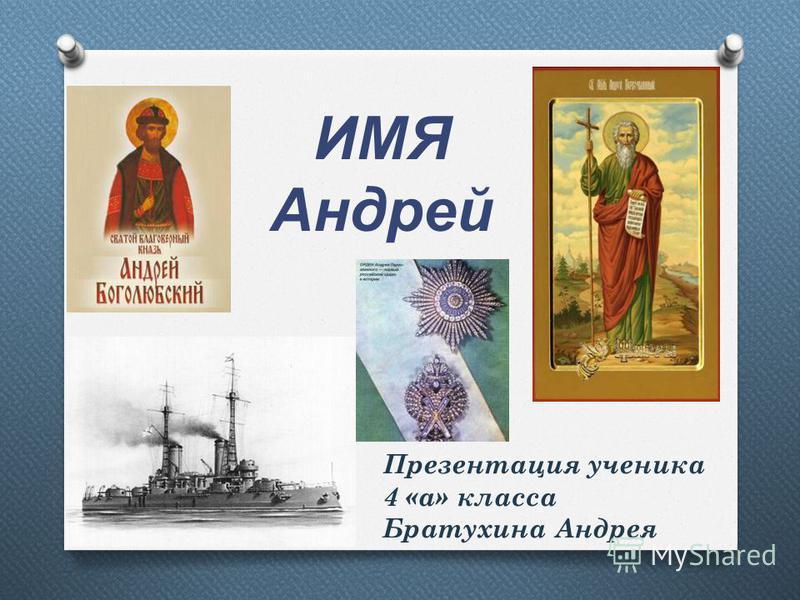 ИМЯ Андрей Презентация ученика 4 «а» класса Братухина Андрея