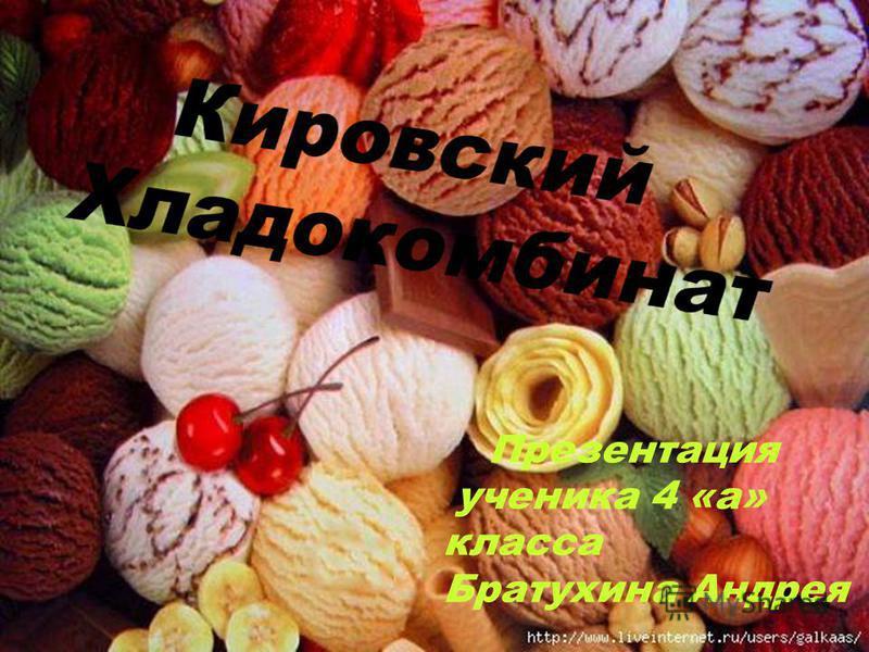 Презентация ученика 4 «а» класса Братухина Андрея