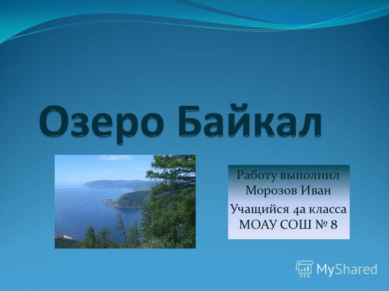 Работу выполнил Морозов Иван Учащийся 4 а класса МОАУ СОШ 8