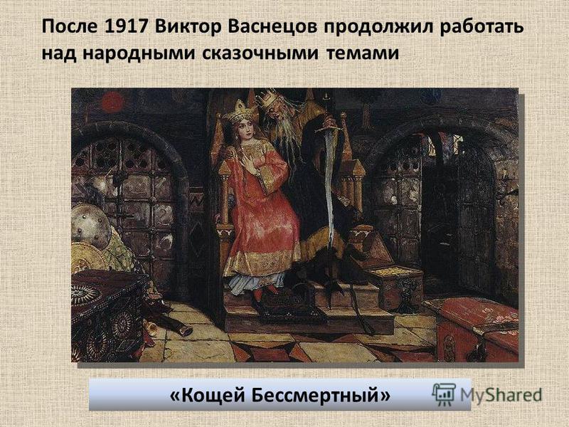 После 1917 Виктор Васнецов продолжил работать над народными сказочными темами «Кощей Бессмертный»