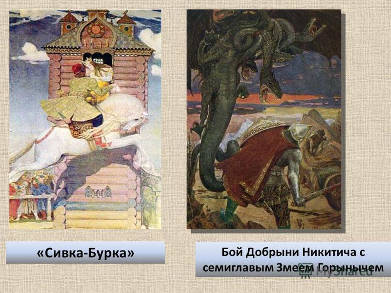 Бой Добрыни Никитича с семиглавым Змеем Горынычем «Сивка-Бурка»