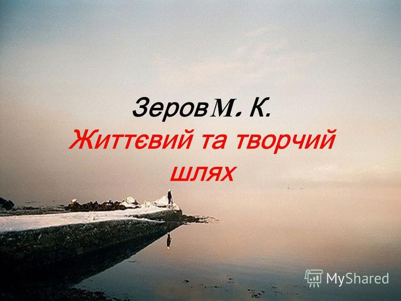Зеров М. К. Життєвий та творчий шлях