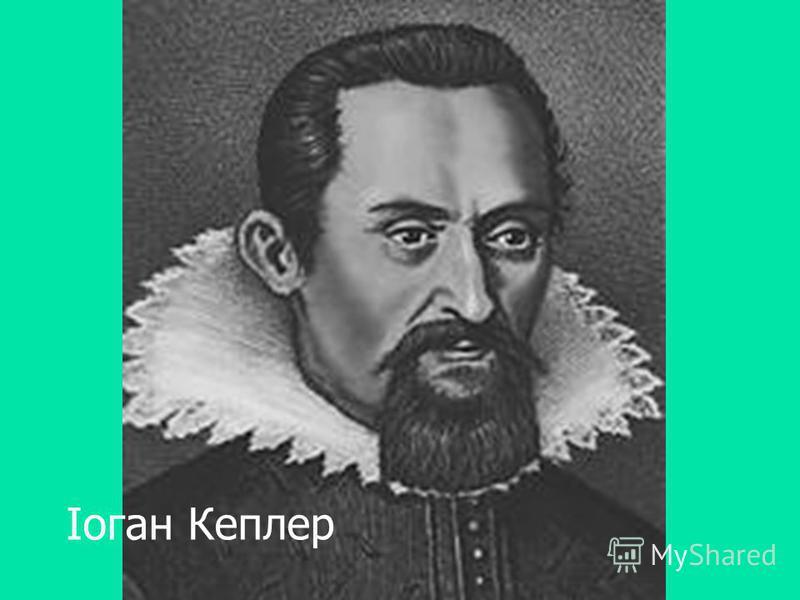 Іоган Кеплер