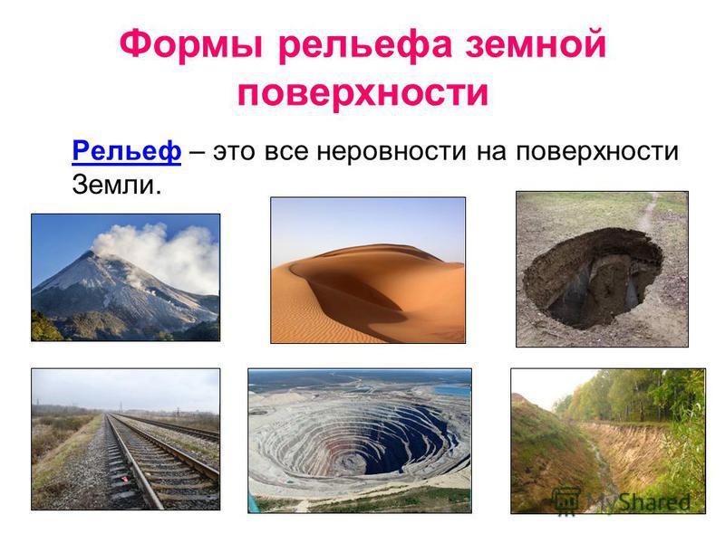 Рельеф – это все неровности на поверхности Земли. Формы рельефа земной поверхности