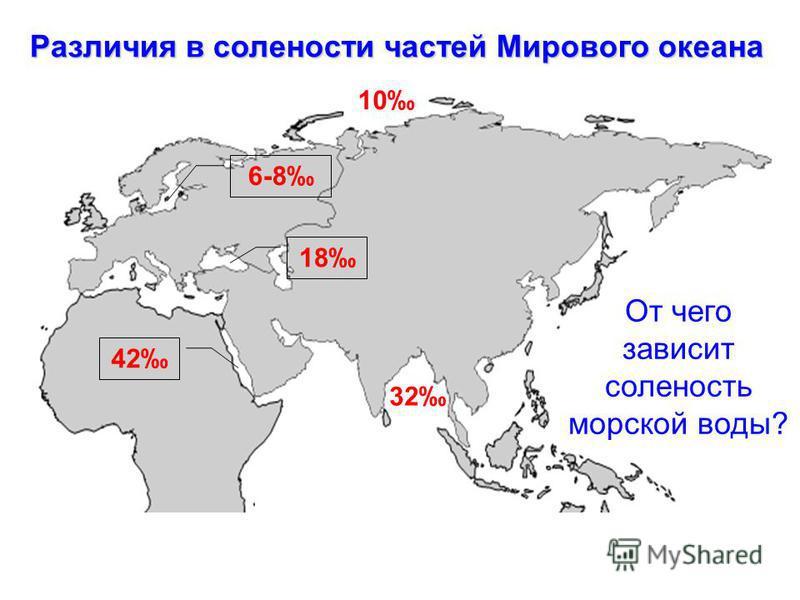 18 6-8 42 32 10 От чего зависит соленость морской воды? Различия в солености частей Мирового океана