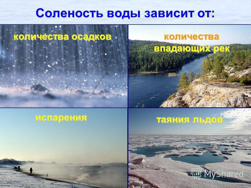 Соленость воды зависит от: количества осадков количества осадков испарения количества впадающих рек таяния льдов