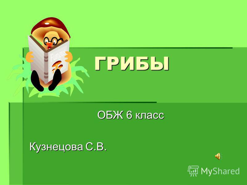 ГРИБЫ ОБЖ 6 класс ОБЖ 6 класс Кузнецова С.В.