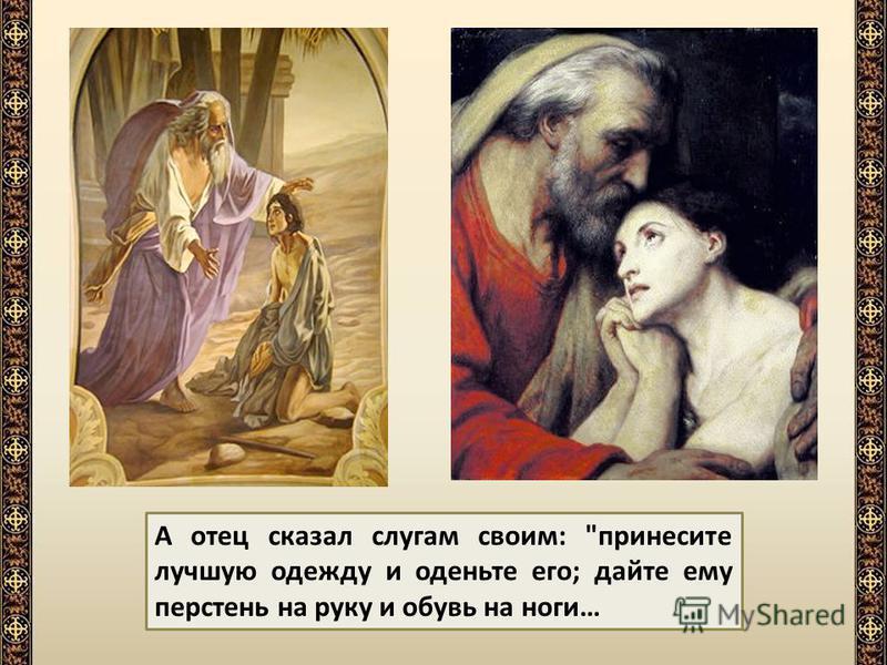 Сын же начал говорить: отче! я согрешил против неба и пред тобою, и уже недостоин называться сыном твоим...