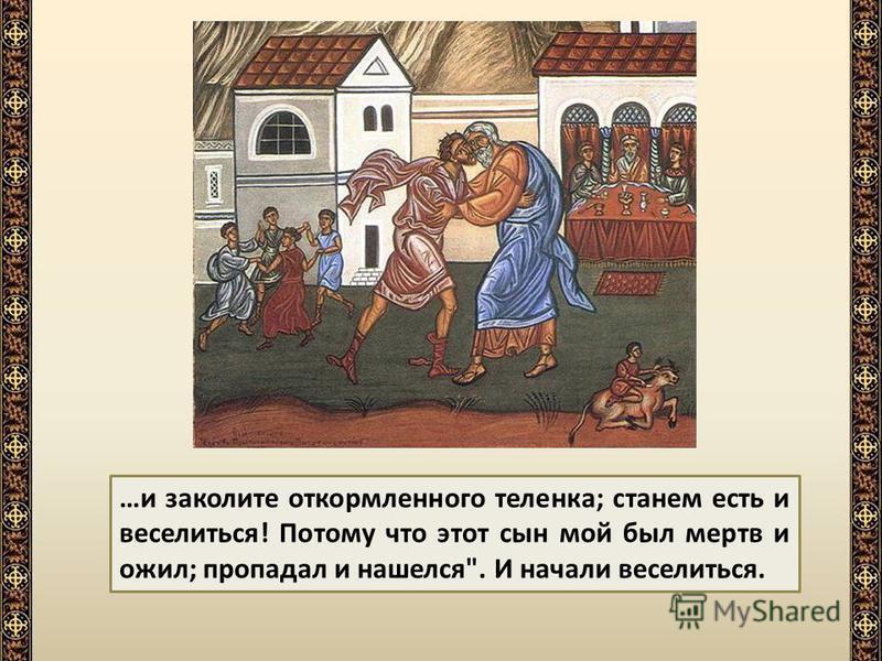 А отец сказал слугам своим: принесите лучшую одежду и оденьте его; дайте ему перстень на руку и обувь на ноги…