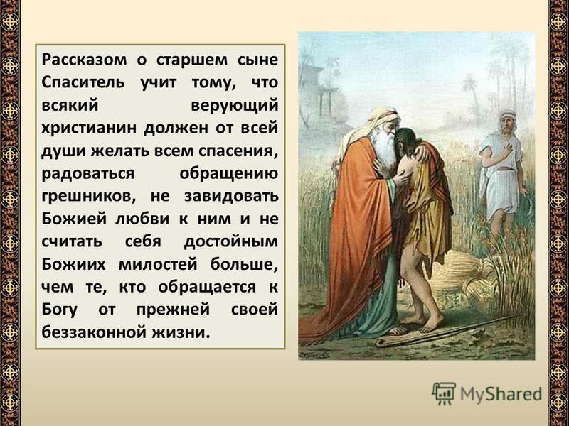 Когда же грешник, образумившись, приносит Богу искреннее покаяние, со смирением и с надеждою на Его милосердие, то Господь, как Отец милосерднай, радуется с ангелами Своими обрещение грешника, прощает ему все его беззакония (грехи), как бы велики они