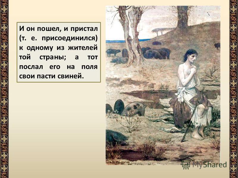 Когда же он все прожил, настал великий голод в той стране, и он начал нуждаться.