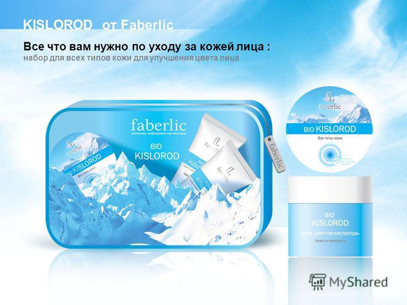 Все что вам нужно по уходу за кожей лица : набор для всех типов кожи для улучшения цвета лица KISLOROD от Faberlic