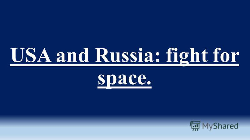 USA and Russia: fight for space.