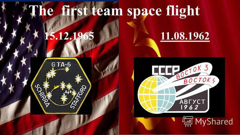 The first team space flight 11.08.196215.12.1965