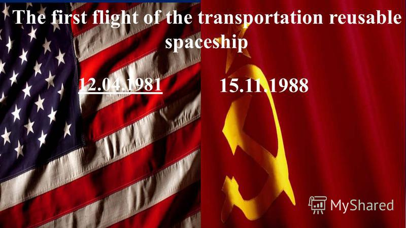 The first flight of the transportation reusable spaceship 12.04.1981 15.11.1988