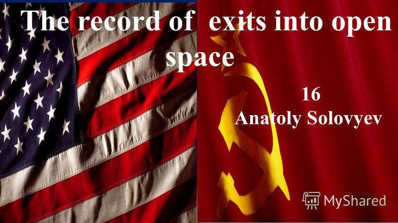 The record of exits into open space 16 Anatoly Solovyev