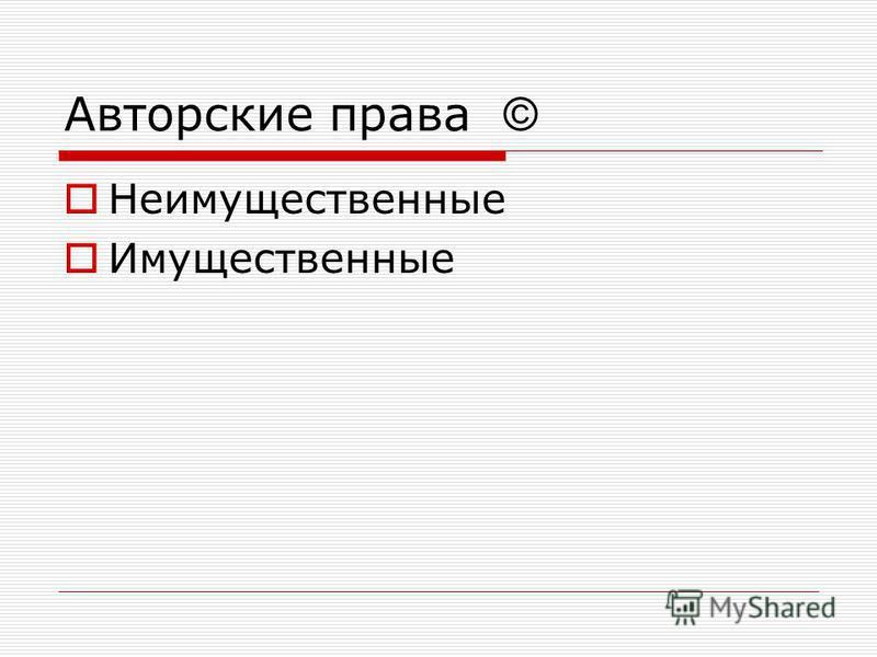 Авторские права © Неимущественные Имущественные