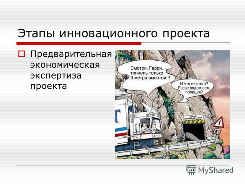Этапы инновационного проекта Предварительная экономическая экспертиза проекта