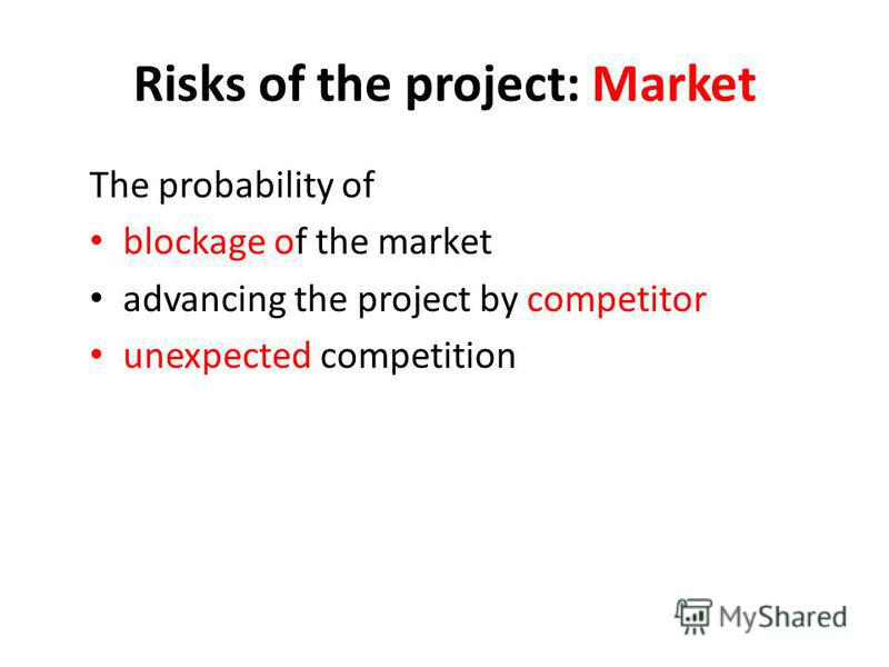 Risks of the project: Market The probability of blockage of the market advancing the project by competitor unexpected competition
