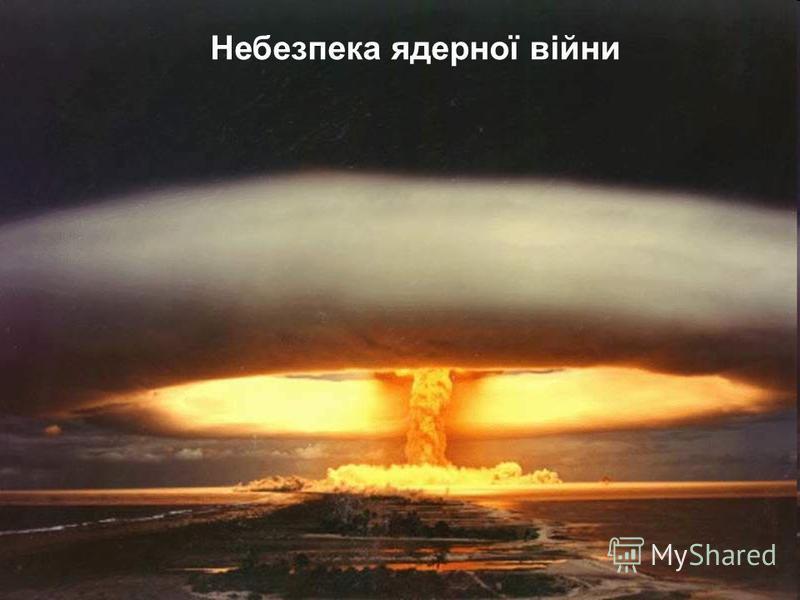 Небезпека ядерної війни