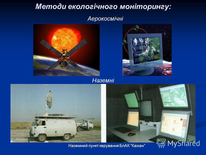 Методи екологічного моніторингу: Аерокосмічні Наземні Наземний пункт керування БпАК Кажан