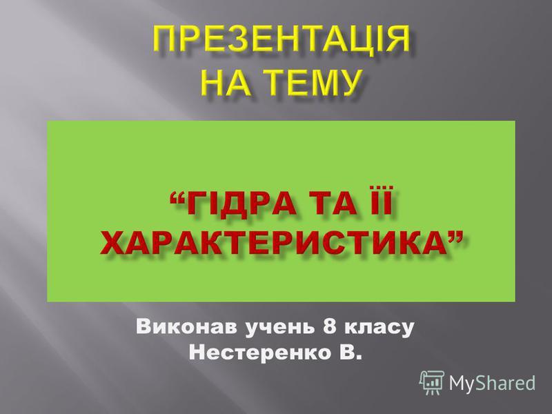Виконав учень 8 класу Нестеренко В.