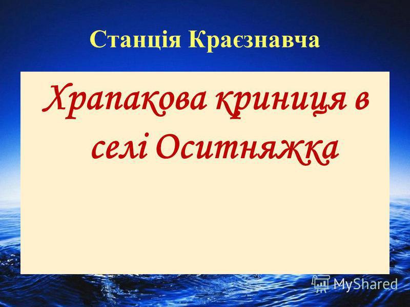 Станція Краєзнавча Храпакова криниця в селі Оситняжка