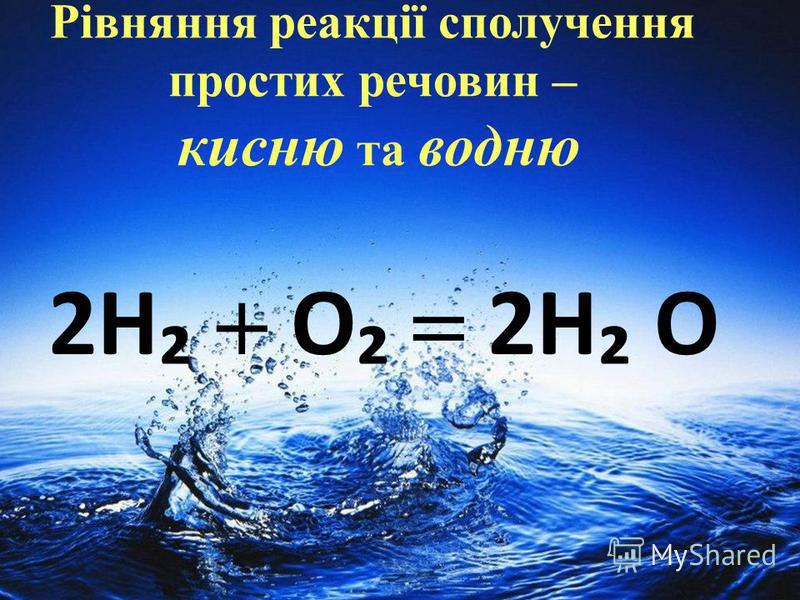 Рівняння реакції сполучення простих речовин – кисню та водню 2Н О