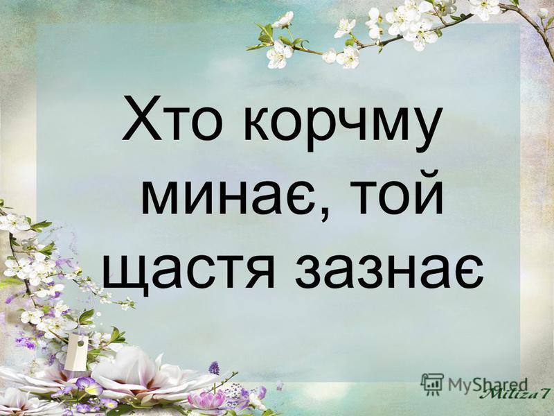 Хто корчму минає, той щастя зазнає