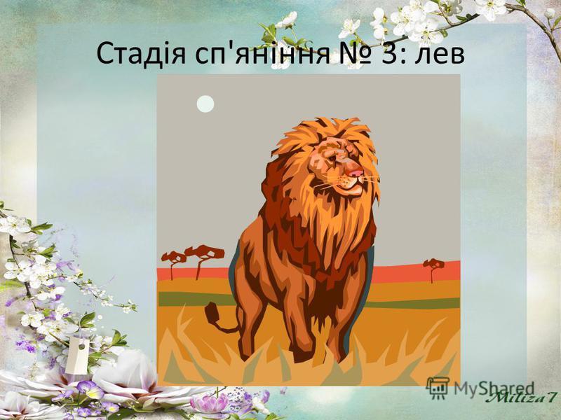Стадія сп'яніння 3: лев