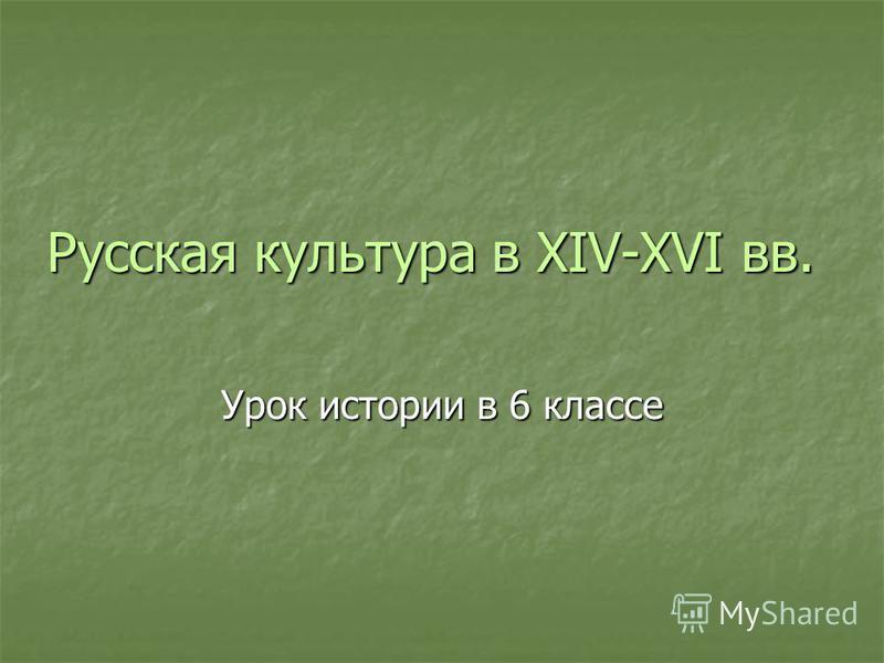 Русская культура в XIV-XVI вв. Урок истории в 6 классе