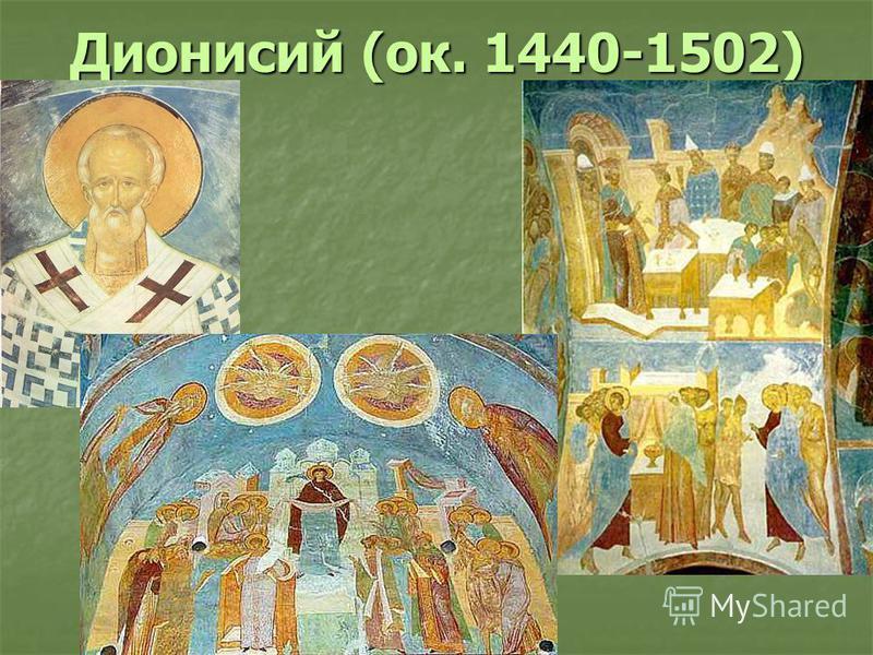 Дионисий (ок. 1440-1502)