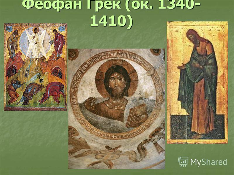 Феофан Грек (ок. 1340- 1410)